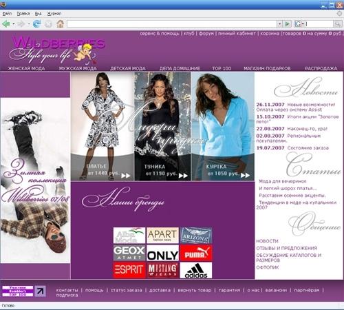 Вайлдберриз Интернет Магазин Женской Одежды Доставка